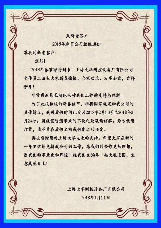 上海大华2018年年假通知