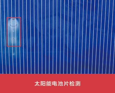太阳能电池片检测