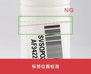 标签位置检测