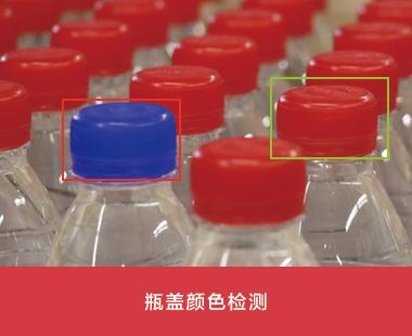 瓶盖混料检测