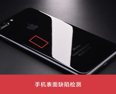 手机表面缺陷检测