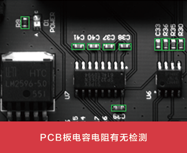 PCB板电容电阻检测