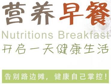 自选早餐菜谱