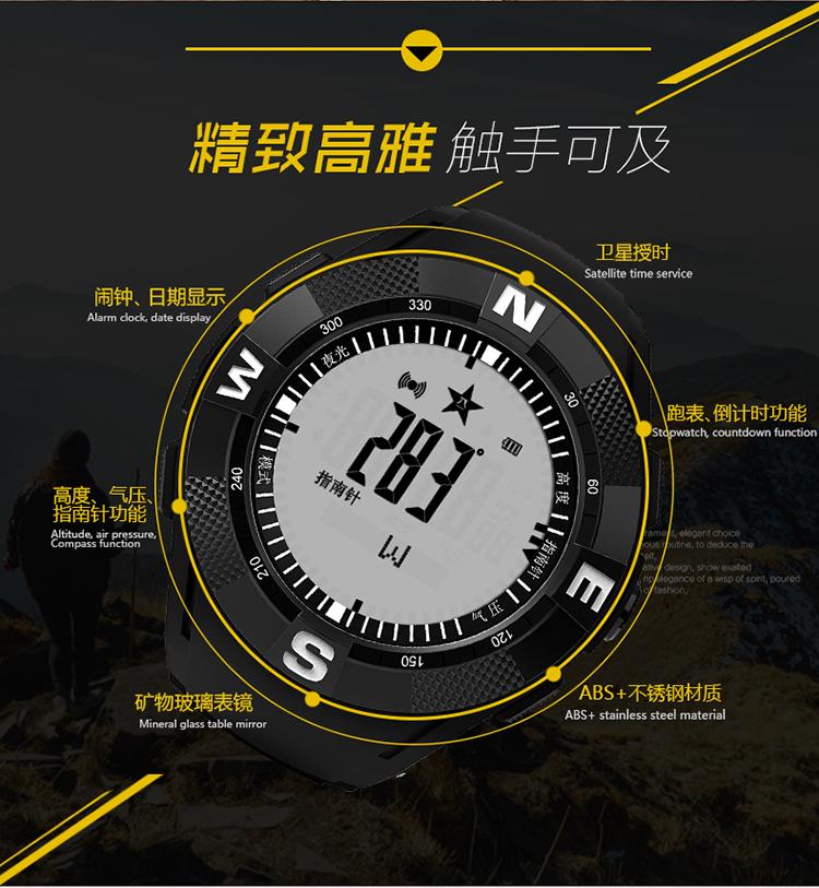 军用户外运动手表