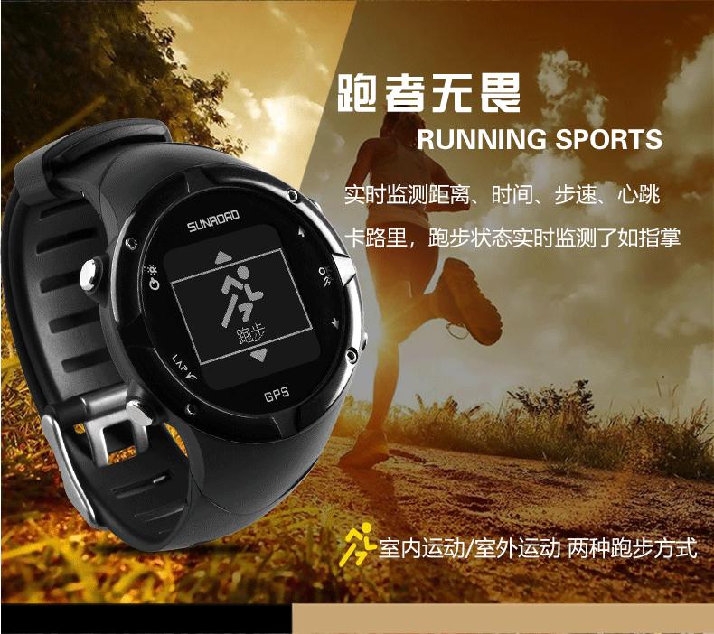 坚持健身,您需要有SUNROAD松路户外运动手表