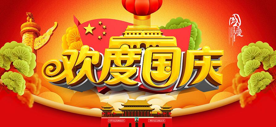 国庆长假深圳GPS运动手表厂家提醒您做好备货计划