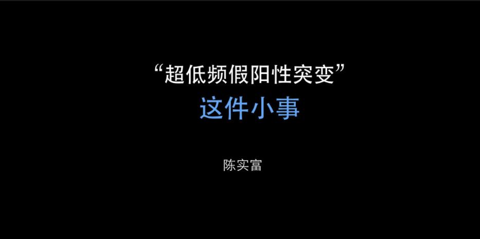 """""""超低频假阳性突变""""这件小事"""