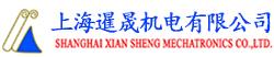 上海暹晟机电有限公司