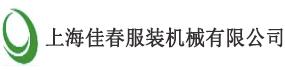 上海佳春服装机械有限公司