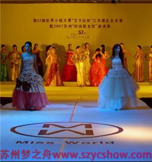 第57届世界小姐大赛江苏赛区总决赛