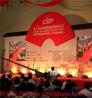 第七届中国保险精英圆桌大会暨中国保险报年度人物颁奖典礼