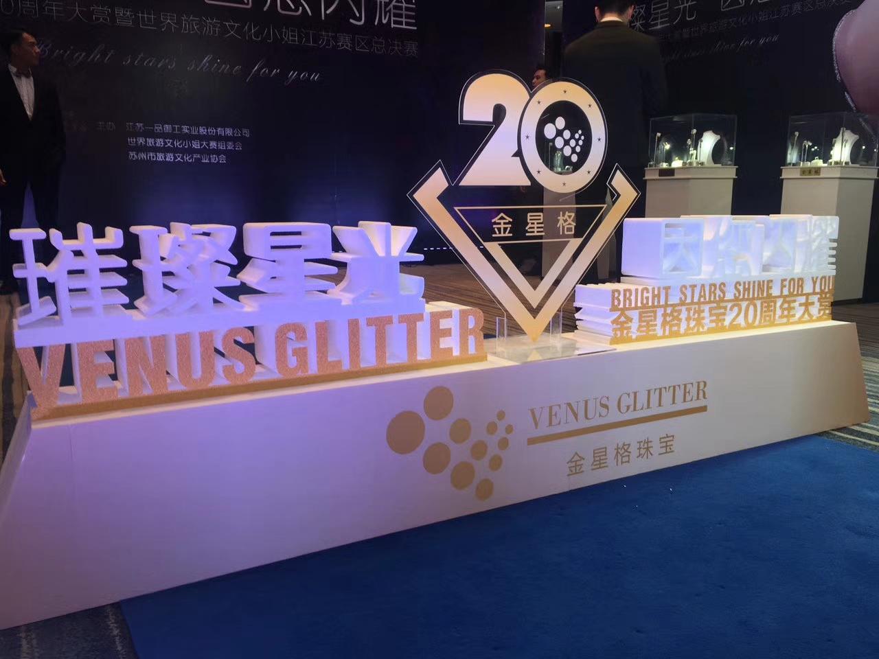 金星格珠宝20周年暨旅游文化小姐大赛