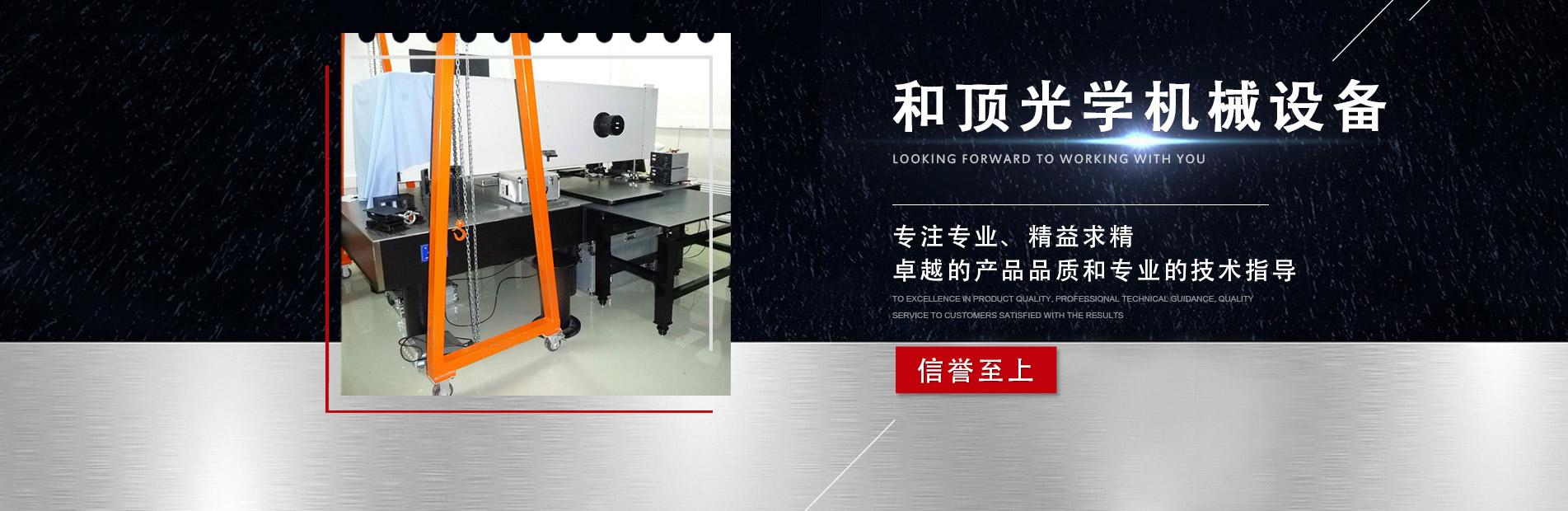 上海和顶光学机械设备有限公司