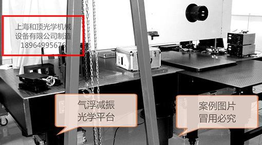 气浮减振光学平台