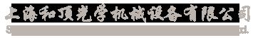 上海和頂光學機械設備有限公司