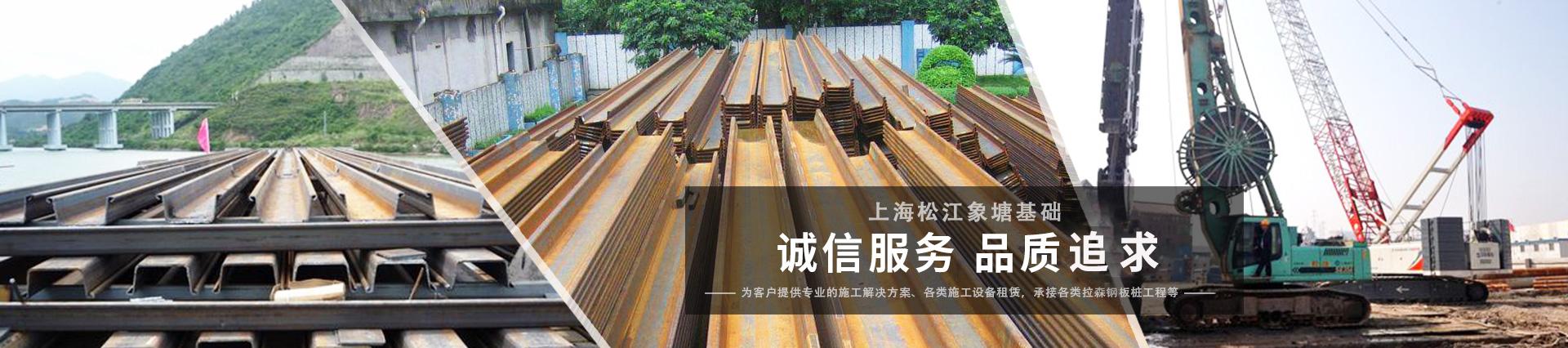 钢板桩支护