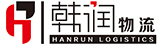 Shenzhen Han Run International Logistics Co.,Ltd.