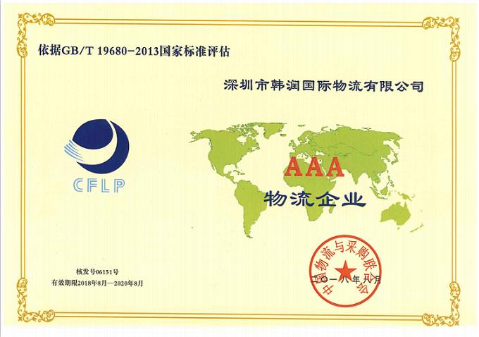 韩润物流获得国家3A级物流企业认证
