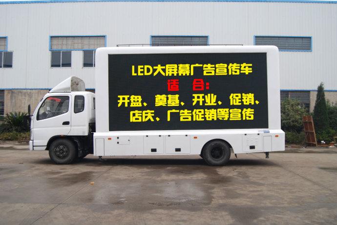 LED广告车租赁
