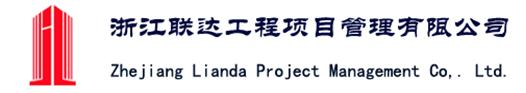 浙江联达工程项目管理有限公司
