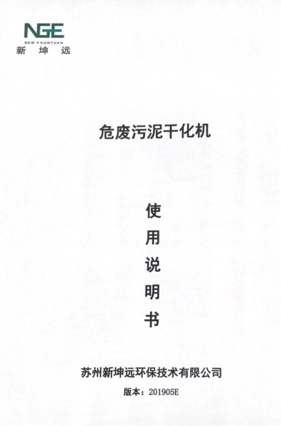新坤远污泥干化机说明书