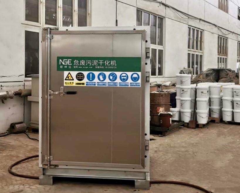 上海正泰电器污泥干化设备购买案例