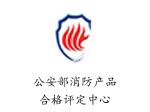 公安部消防产品评定中心
