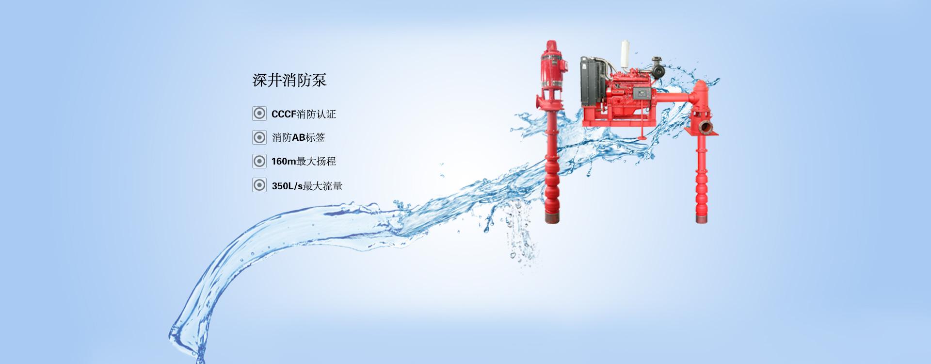 消防深井泵