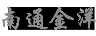 南通金洋防腐科技有限公司