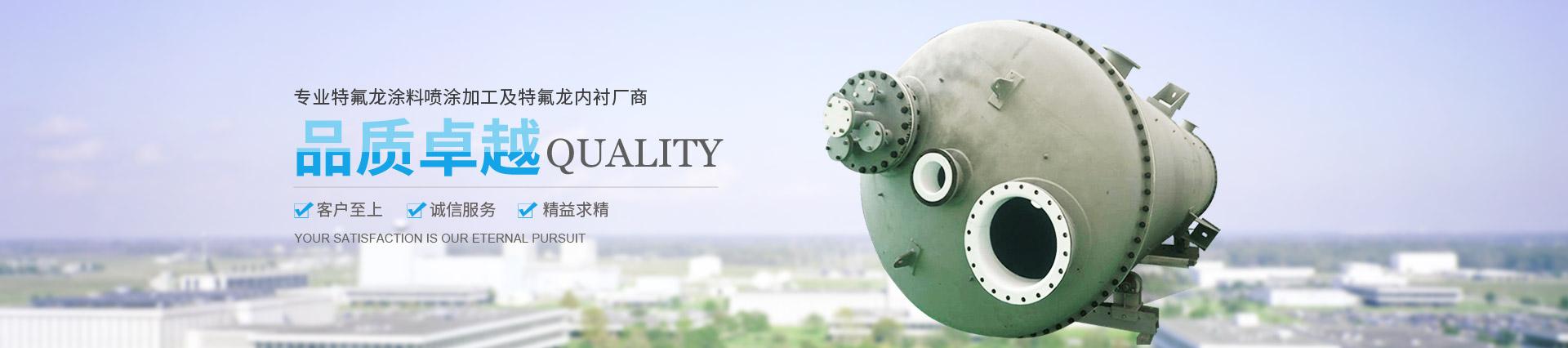 特氟龙处理_南通金洋防腐科技有限公司