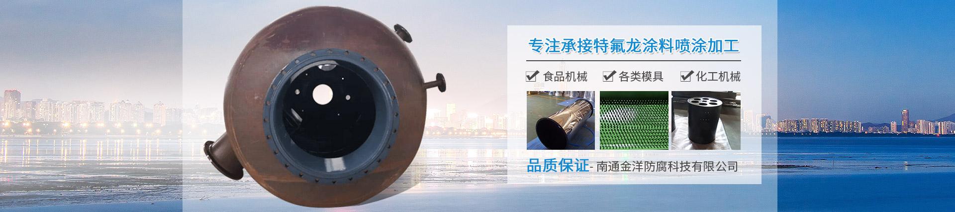 特氟龙喷涂_南通金洋防腐科技有限公司