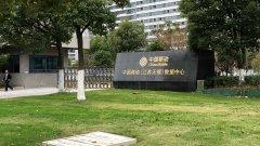 中国移动物联网云计算中心