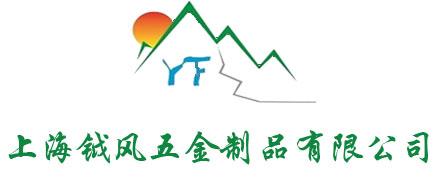 热烈祝贺上海钺风五金制品有限公司网站成功上线!