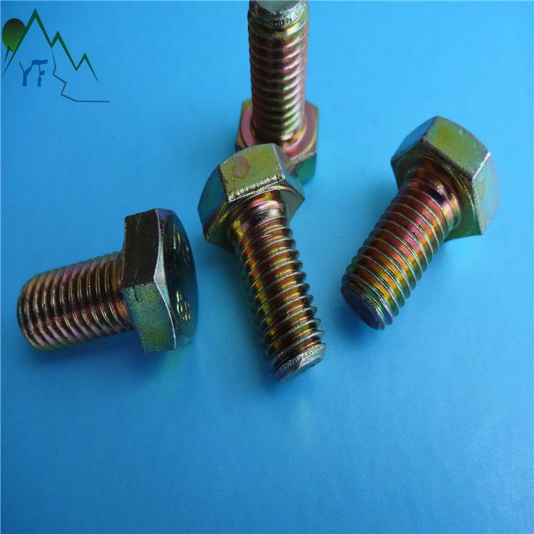 8.8级彩锌外六角螺栓