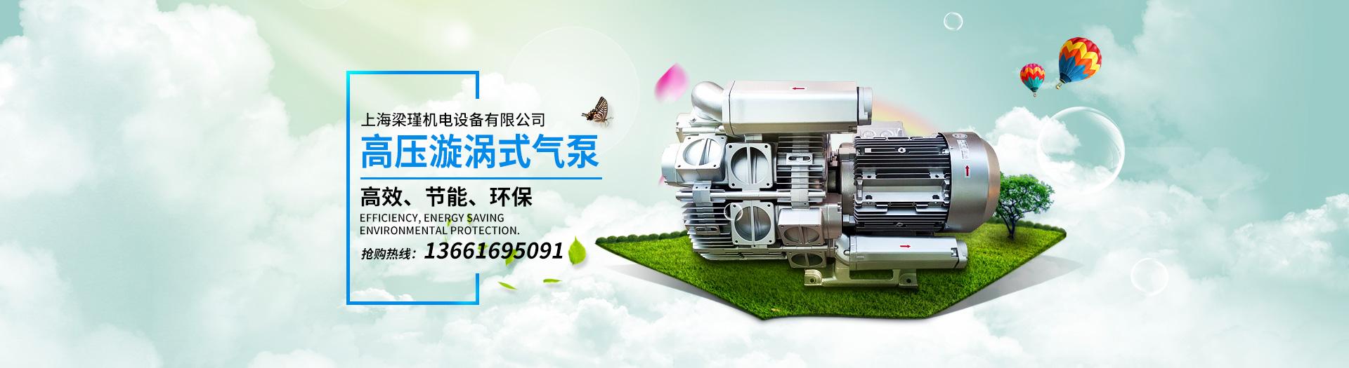 单相漩涡气泵生产