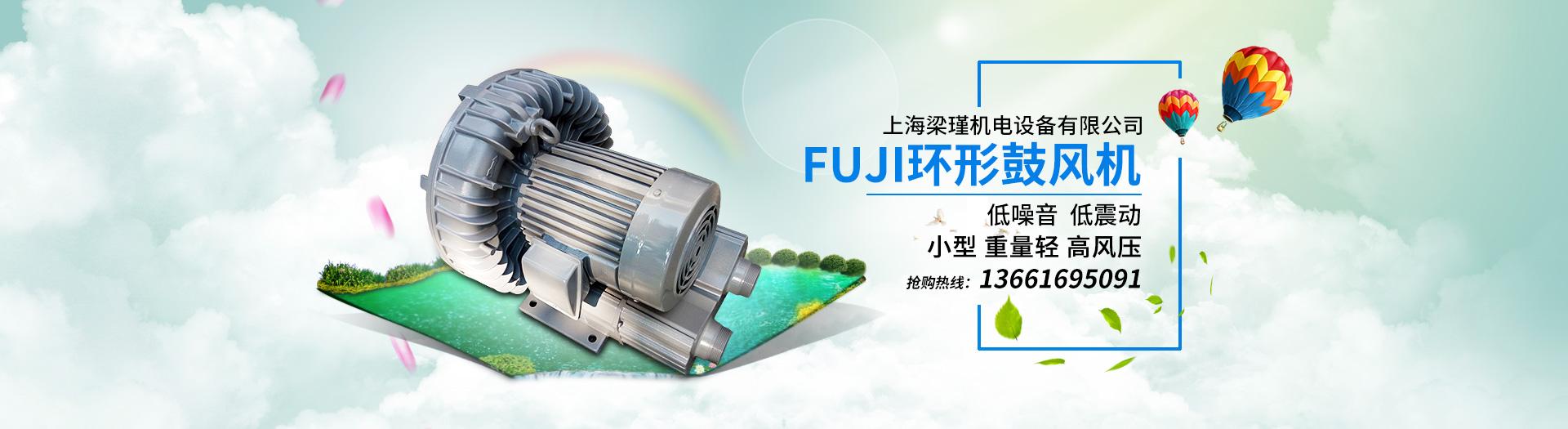 FUJI富士环形鼓风机