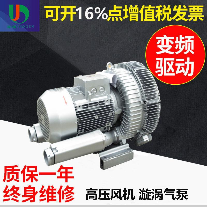 漩涡气泵生产 高压鼓风机厂家