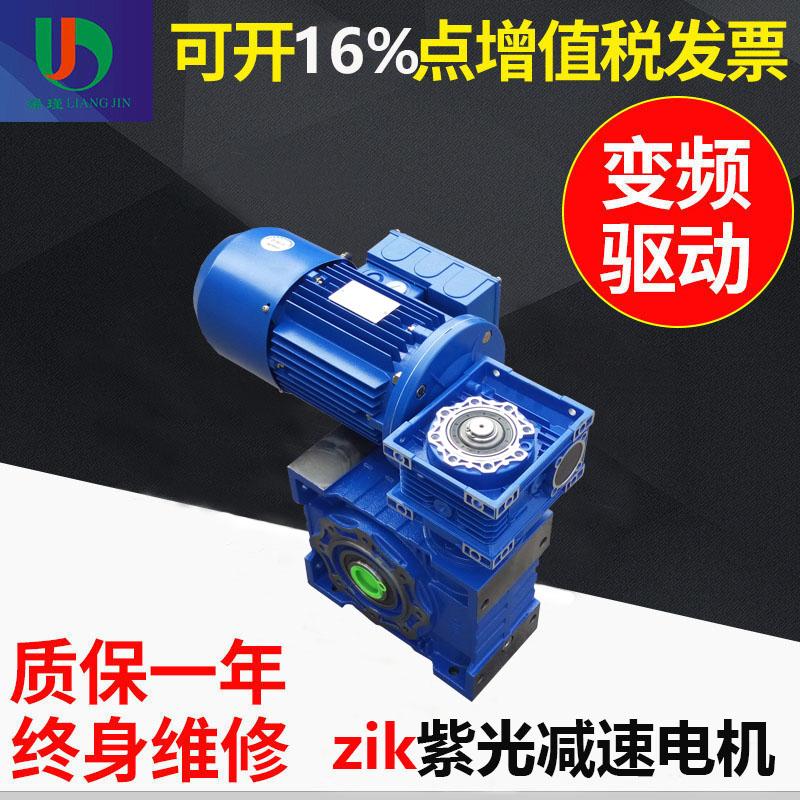紫光减速电机