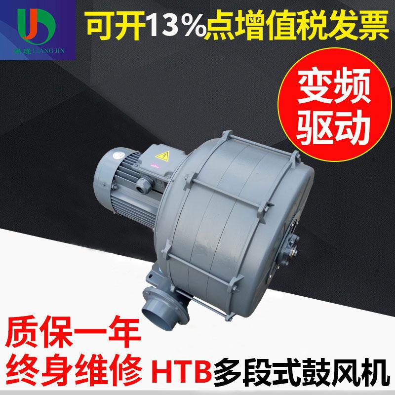 厂家直销HTB100-203风机 现货2HP多段透浦式鼓风机