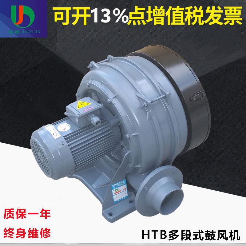 厂家直销台湾原装全风1.5KW多段透浦式鼓风机