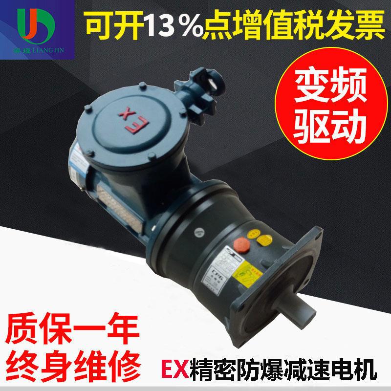 厂家直销变频防爆减速机 隔爆型齿轮减速电机