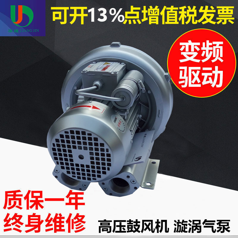 2QB 310-SAA11单相220V(0.75KW)高压风机 漩涡气泵