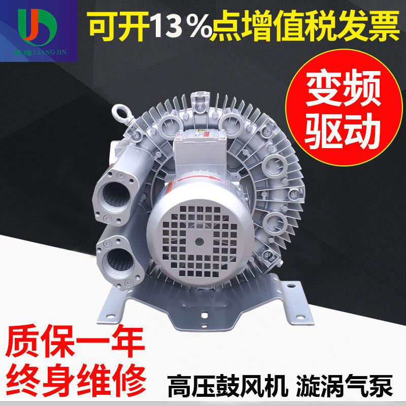  微型高压旋涡气泵厂家 漩涡式气泵生产销售