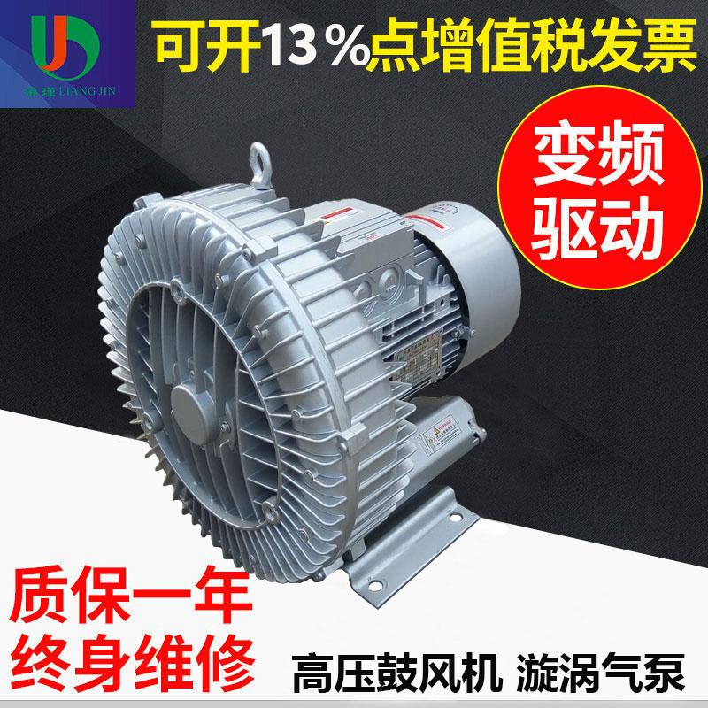 2QB 710-SAH37(4KW)高压鼓风机 漩涡气泵厂家