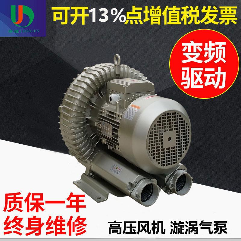 厂家热销纸品包装设备专用漩涡高压鼓风机