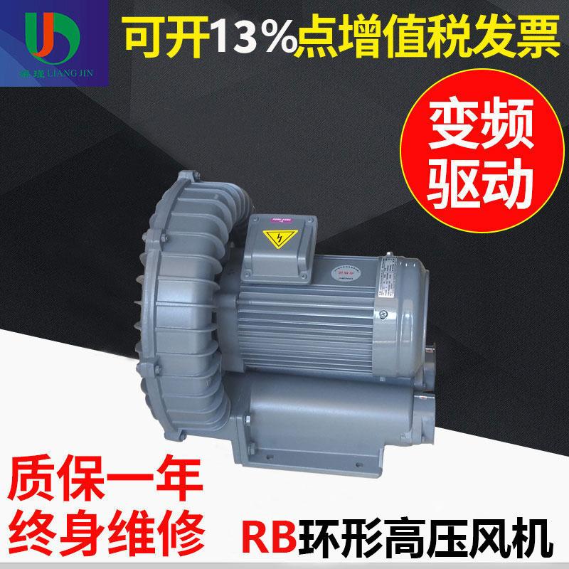 热销台湾鼓风机 RB-033環形風機