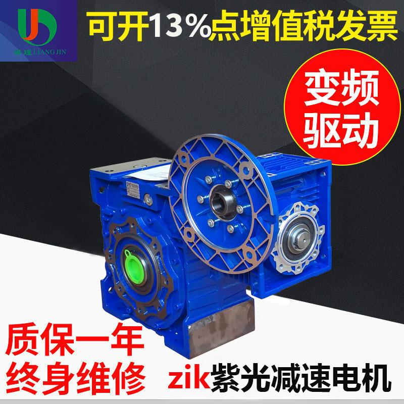 厂家直销zik紫光减速机 紫光电机