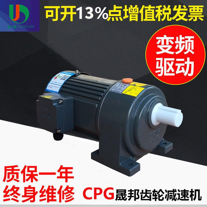 原装CH-3-750-10S晟邦减速电机