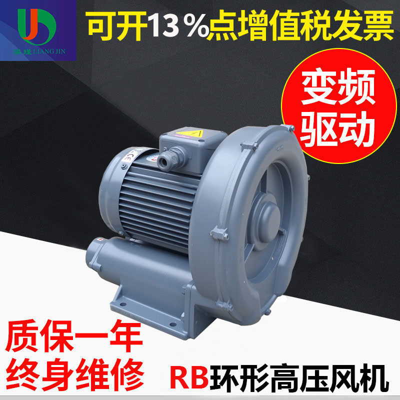 RB-750S环形高压鼓风机(0.75KW)单相