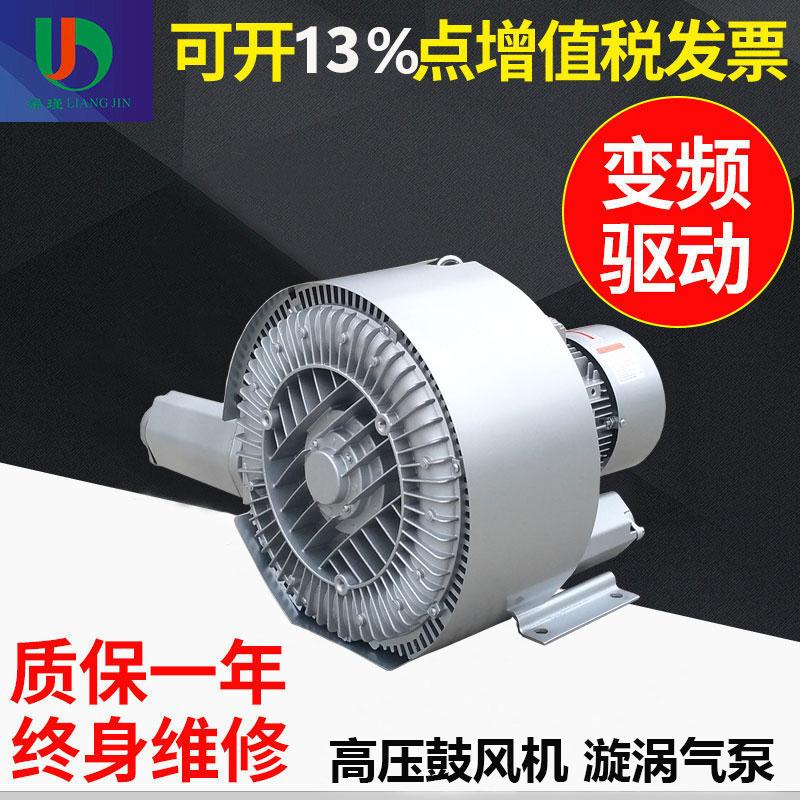 2QB 520-SHH46(3KW)高压鼓风机 漩涡气泵厂家